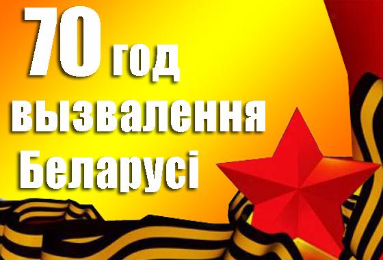 К 70-летию освобождения Беларуси от немецко-фашистских захватчиков